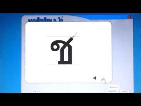 ก ไก่ ถึง ฮ นกฮูก แบบให้จำตัวอักษร