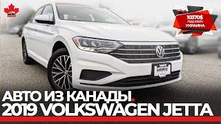 Авто из Канады. Около 10000 USD под ключ Украина. 2019 Volkswagen Jetta.