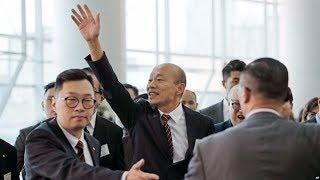 VOA连线(林枫):国民党内初选结果落定 韩国瑜以压倒性优势获胜