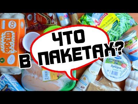 ☑ ЧТО в ПАКЕТАХ? Новинки ПП продуктов!