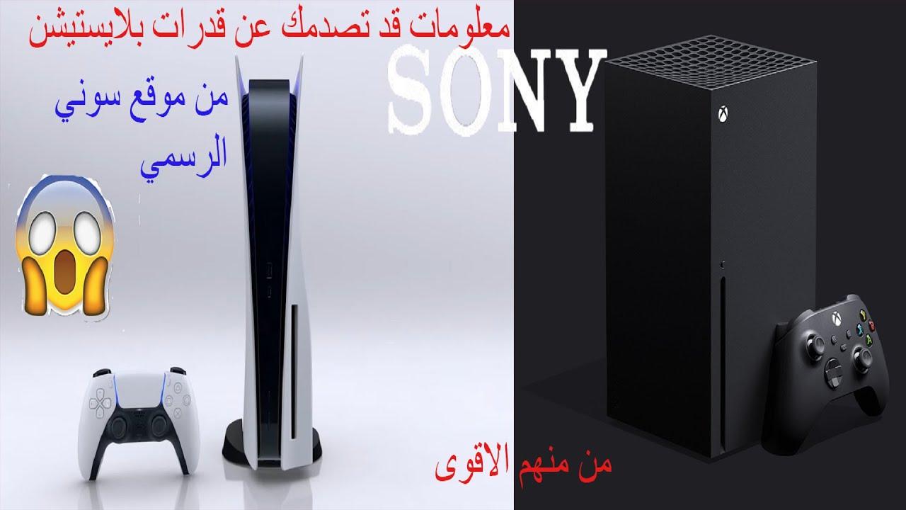 معلومات قد تصدمك من موقع رسمي لsony عن مؤهلات Playstation 5 ومن