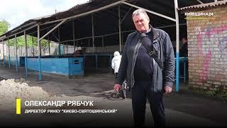видео: Ринок Базар Боярська ОТГ скоро відкриття? Боярська громада м Боярка