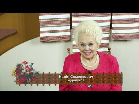Світлиця Надії. Оксана Кузів. 11-06-2020
