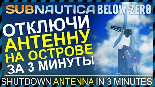 Subnautica BELOW ZERO КАК ОТКЛЮЧИТЬ АНТЕННУ НА ОСТРОВА