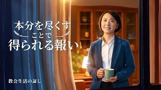 クリスチャンの証し 2020「本分を尽くすことで得られる報い」日本語字幕