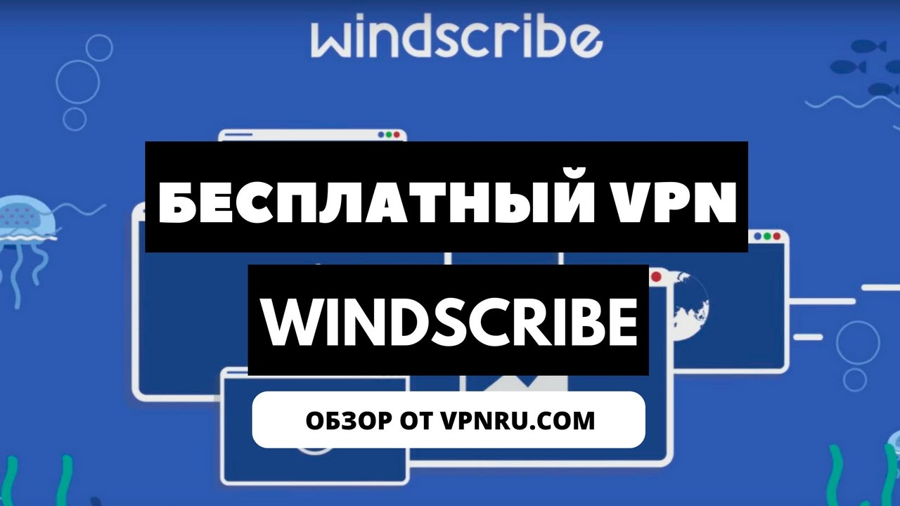 e30a5b3cee13 Обзор бесплатного VPN сервиса WindScribe - YouTube