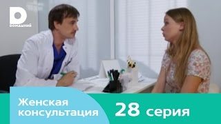 Женская консультация 28