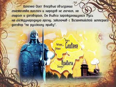 """А. С. Пушкин """"Песнь о Вещем Олеге"""""""