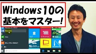 Windows10の使い方。基本操作【音速パソコン教室】