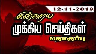 இன்றைய முக்கிய செய்திகளின் தொகுப்பு... | 12/11/2019 | News | Puthiyathalaimurai TV | Head Line