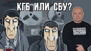 Что страшнее КГБ тогда, или СБУ сейчас?