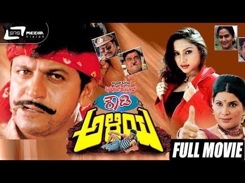 Rowdy Aliya – ರೌಡಿ ಆಳಿಯ | Kannada Full HD Movie | Shivarajkumar | Priyanka | Romantic & Action