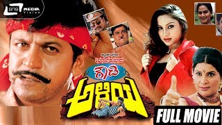 Rowdy Aliya – ರೌಡಿ ಆಳಿಯ | Kannada Full Movie | Shivarajkumar | Priyanka | Romantic \u0026 Action
