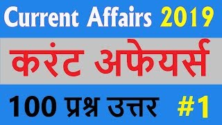 Current Affairs 2019 || Daily Current Affairs in Hindi