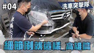 「細節刷就這樣」高雄篇-下.#04〈寶傑洗車〉洗車突擊隊