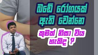 බඩේ රෝගයක් ඇති වෙන්නේ කුමක් නිසා විය හැකිද?   | Piyum Vila | 29 - 10 - 2020 | Siyatha TV Thumbnail