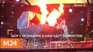 """""""Афиша"""": Rammstein везет в Россию яркое шоу - Москва 24"""