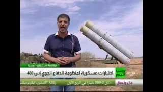 اخنبارات على منظومة الدفاع الصاروخي س-400 - روسيا