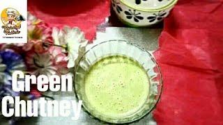 ঘরের উপকরণ দিয়েই মাত্র ২ মিনিটেই রেস্টুরেন্টের স্বাদে গ্রীন চাটনি | Restaurent Style Green Chutney|