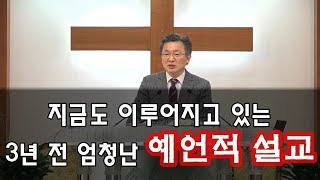 [3년전 엄청난 예언적 설교] 박근혜 대통령 탄핵 직후…