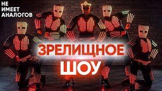 НОВОЕ СВЕТОВОЕ ШОУ 2019 / (цирковое, неоновое, лазерное, пиксельное, светодиодное, танцевальное)