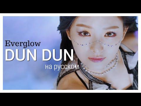 [RUS COVER] Everglow - DUN DUN на русском