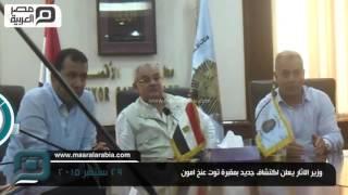 مصر العربية | وزير الاثار يعلن اكتشاف جديد بمقبرة توت عنخ امون