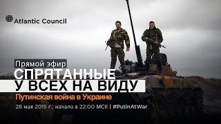 Презентация доклада «Путинская война в Украине. Спрятанные у всех на виду»