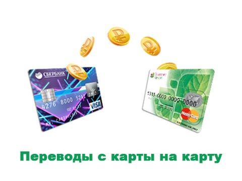 как перевести деньги с карты на карту сбербанка через смс 900