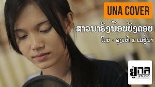 UNA MUSIC | ສາວນາຮັງນ້ອຍຍັງຄອຍ | สาวนาฮังน้อยยังคอย (ເມ ຢູ່ນາ)
