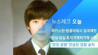 '갓갓 공범' 25세 안승진 신상공개…송치 시 모습 공개 / JTBC 아침&