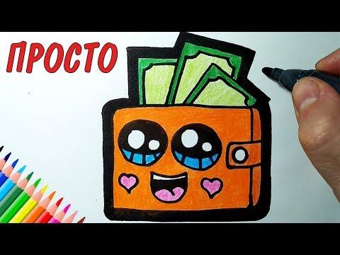 Как нарисовать кошелек