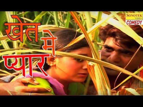 Khet Me Pyaar || Uttar Kumar || Megha ||  खेत में प्यार || New Dehati Comedy New Funny Comedy 2017