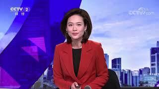 《第一时间》 20191123 1/2| CCTV财经