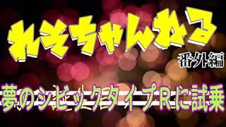 新型シビック タイプR(FK8)に試乗させて頂けた☆ thumbnail