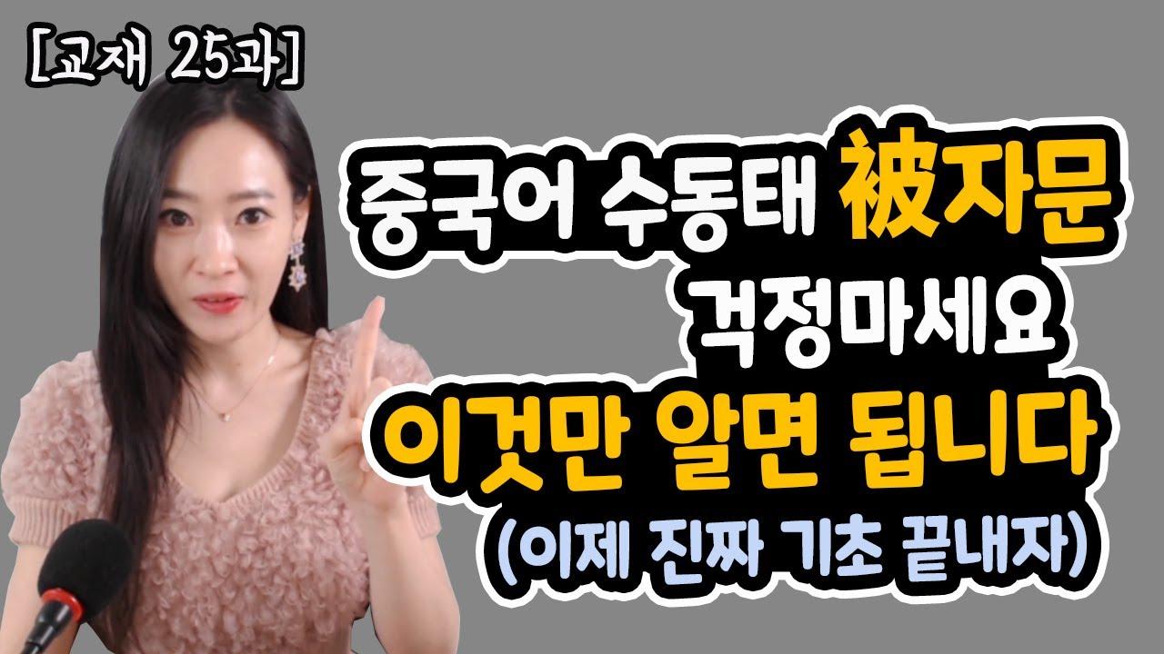 중국어독학 被자문완벽정리 및 5문장 외우기 (기초ep20/중국어회화/어법)