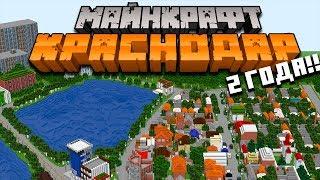 Карта Майнкрафт которую строили 2 года ! Настоящий город | Майнкрафт Открытия