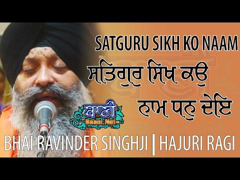 Satgur-Sikh-Ko-Naam-Dhan-De-Bhai-Ravinder-Singh-Ji-Sri-Harmandir-Sahib-G-Bangla-Sahib