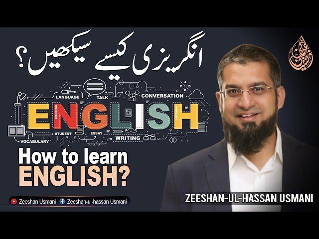 انگریزی کیسے سیکھیں؟