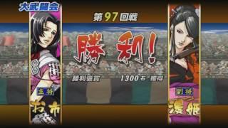 Sengoku BASARA 2 Heroes HD collection.