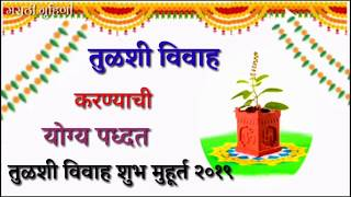तुळशी विवाह संपूर्ण माहिती | तुलसी विवाह शुभ मुहूर्त | Tulsi vivah 2019