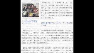 オダギリジョー主演映画でホステス蒼井優と函館愛 日刊スポーツ 9月10日...
