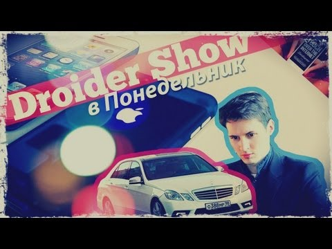 Droider Show #88. Виртуальный секс и наезд на Дурова!из YouTube · С высокой четкостью · Длительность: 8 мин23 с  · Просмотры: более 95.000 · отправлено: 22-4-2013 · кем отправлено: Droider.Ru