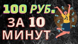 ЗАРАБОТОК В ИНТЕРНЕТЕ БЕЗ ВЛОЖЕНИЙ 100 рублей за 10 минут Как заработать 100 рублей за 10 минут