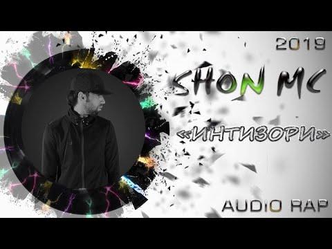 Шон мс - Интизори 2019 _ Shon mc - intizori 2019