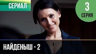 ▶️ Найденыш 2 - 3 серия - Мелодрама | Русские мелодрамы