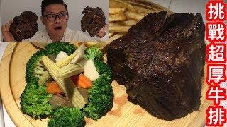 大胃王挑戰咬合力超厚牛排!丨MUKBANG Big Eater Steak Challenge Big Food|大食い
