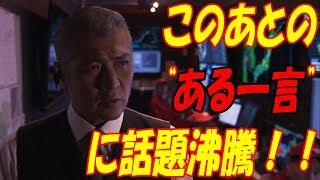 動画タイトル ▽▽ 下町ロケット、新春スペシャル特別編での財前部長(吉...