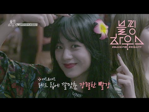 BLACKPINK - '블핑하우스 (BLACKPINK HOUSE)' EP.5-2