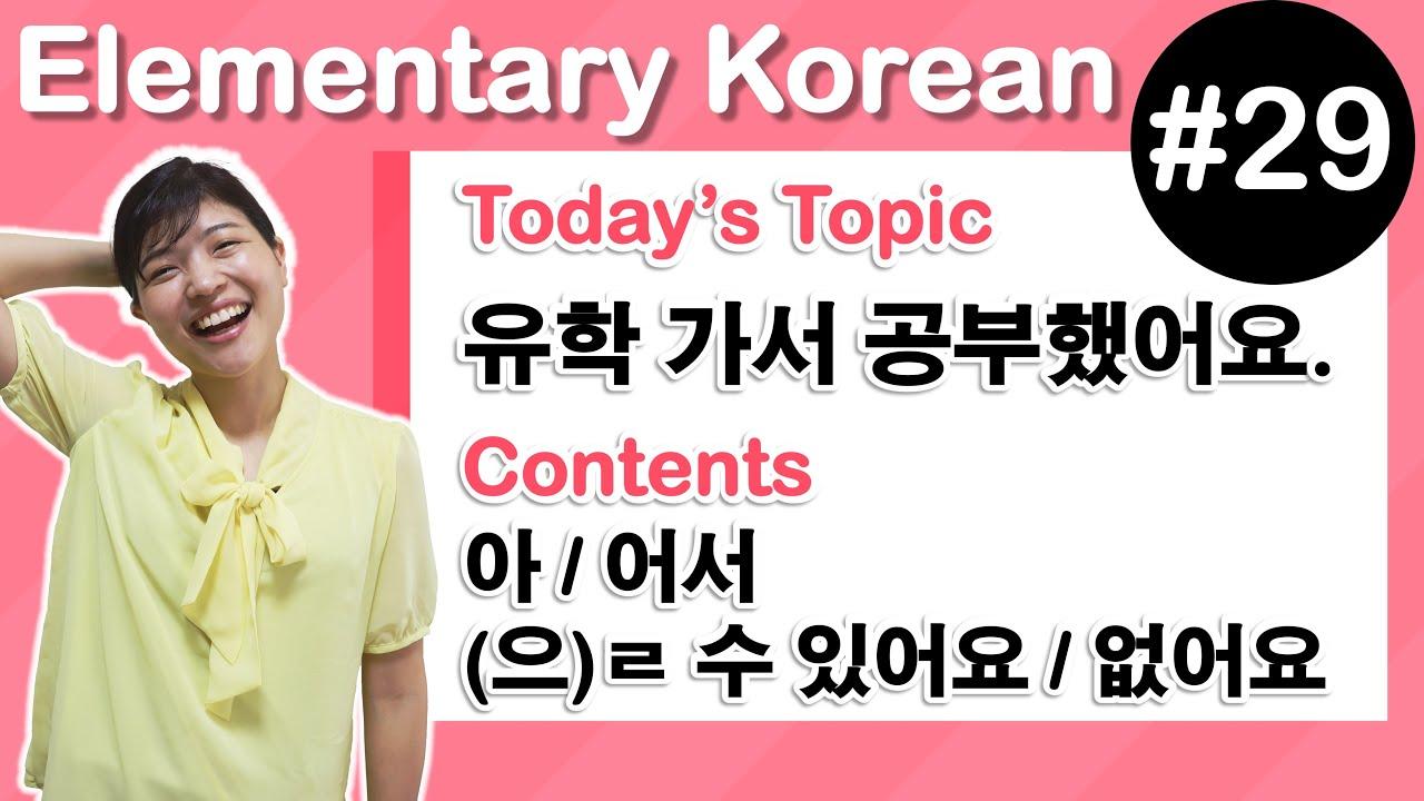 """[Learn Korean E29] """"-아/어서"""", """"-(으)ㄹ 수 있어요/없어요"""""""